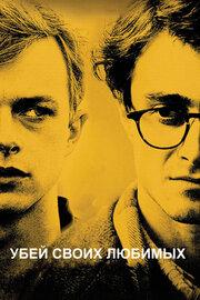 Смотреть Убей своих любимых (2013) в HD качестве 720p
