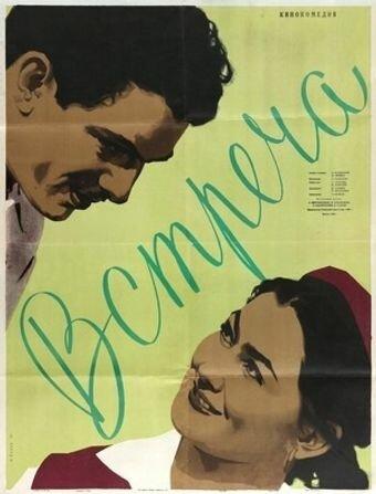 Встреча (1955) полный фильм онлайн