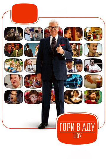 Телеканал 'Гори в Аду' (2010)