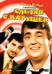 Слетая с катушек (1983)