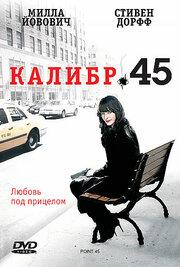Калибр 45 (2006)