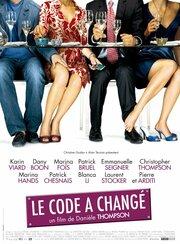 Код изменился (2009)