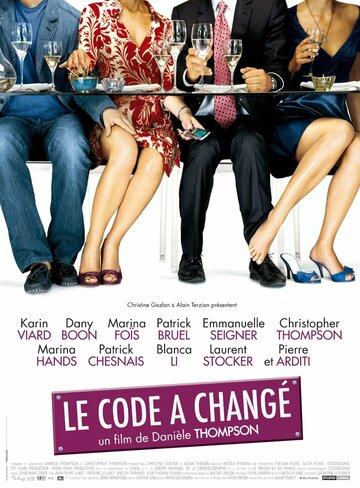 Код изменился / Le code a changé. 2009г.