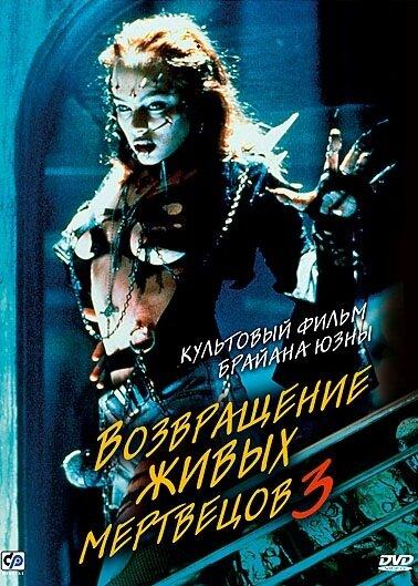 Постер к Возвращение живых мертвецов3