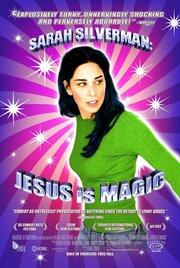 Смотреть онлайн Сара Сильверман: Иисус – это чудо