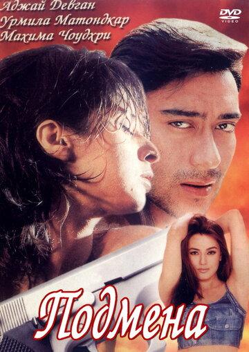 Подмена (2000)