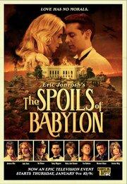 Трофеи Вавилона (2012)