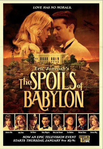 Трофеи Вавилона (2012) полный фильм