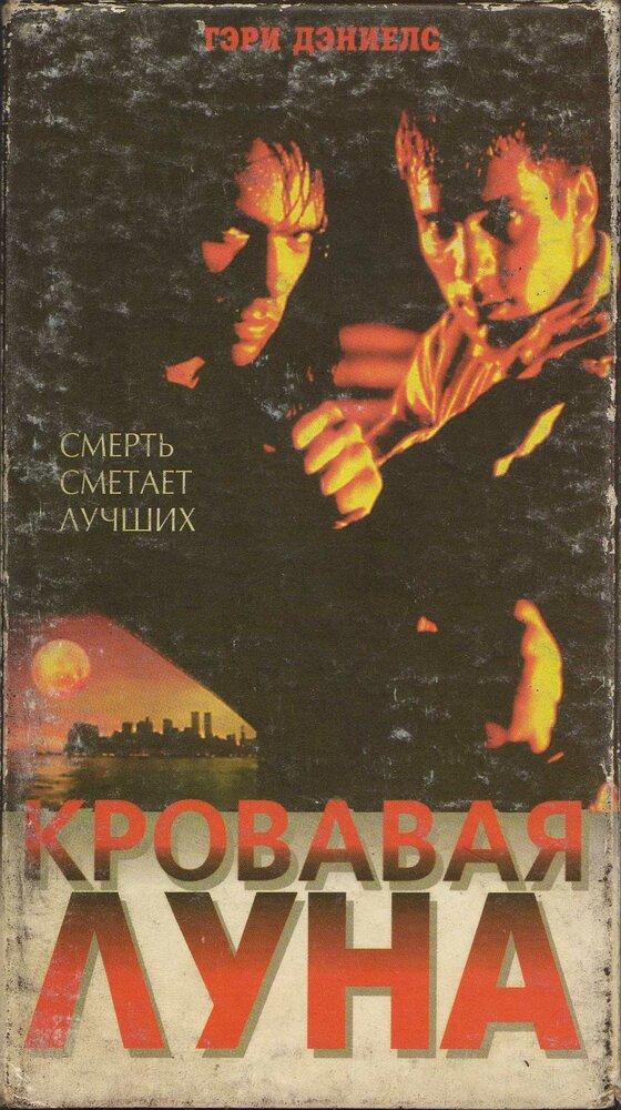 Кровавая Луна / Bloodmoon (1996) DVD5 от PlanetaUA