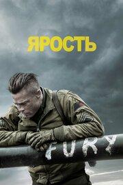 Смотреть Ярость (2014) в HD качестве 720p