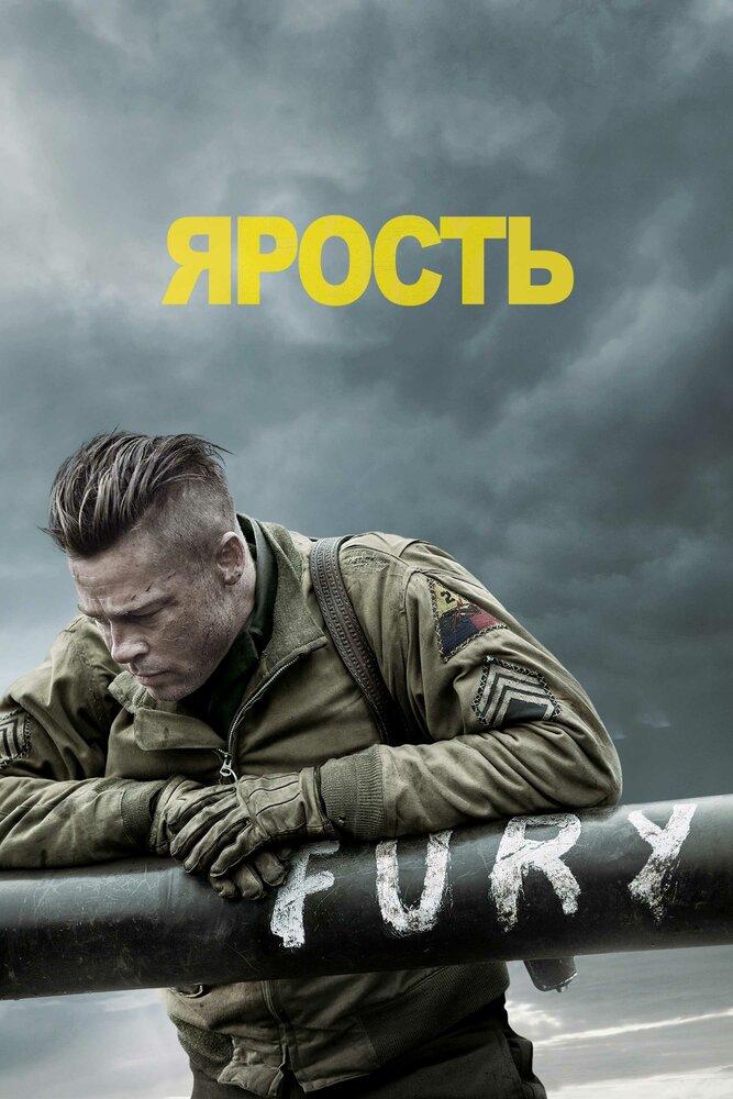 Fury скачать торрент фильм