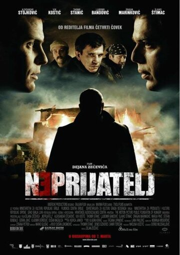 Враг (2011)
