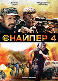 Снайпер 4 (2011)