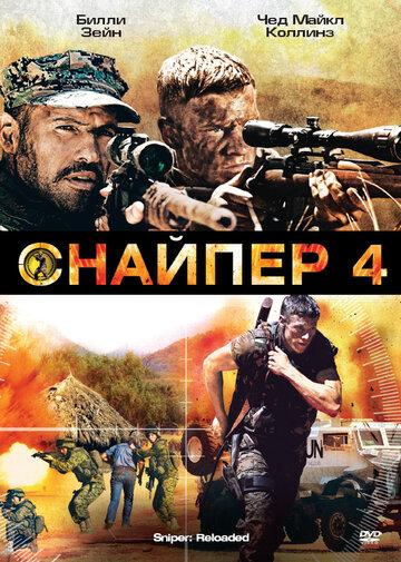Снайпер 4 (2011) смотреть онлайн HD720p в хорошем качестве бесплатно