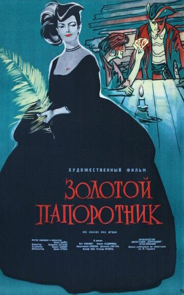 Золотой папоротник (1963)