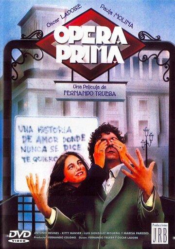 Опера Прима (Ópera prima)