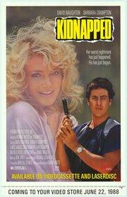 Похищенная (1987)