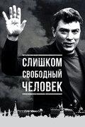 Слишком свободный человек (Slishkom svobodniy chelovek)
