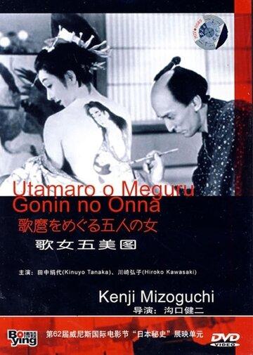Скачать дораму Утамаро и его пять женщин Utamaro o meguru gonin no onna