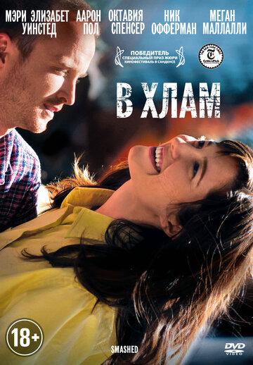 В хлам (2012) полный фильм онлайн