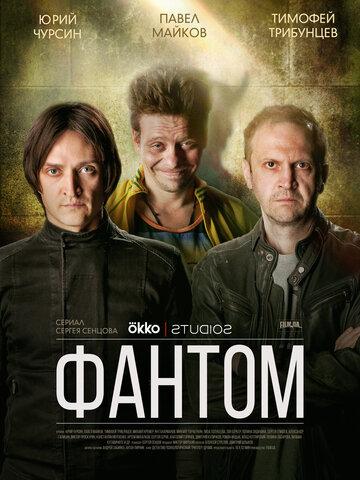 Постер к фильму Фантом (2019)