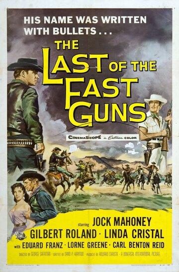 Герой револьвера (1958)