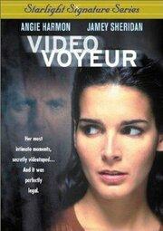 Вуайерист (2002)