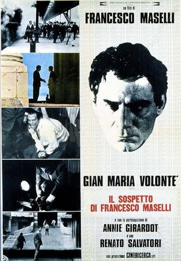 Подозрение (1974)