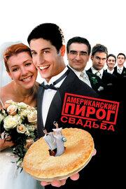 Смотреть онлайн Американский пирог 3: Свадьба