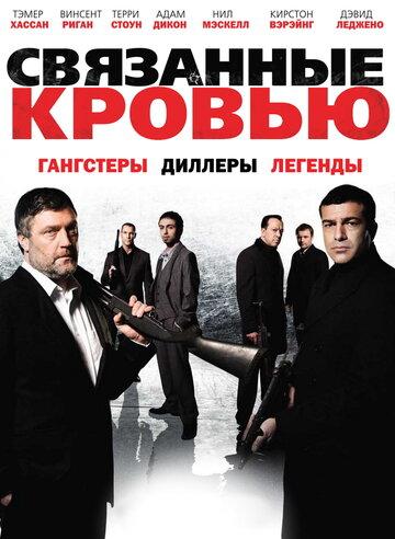 Постер             Фильма Связанные кровью