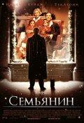 Семьянин смотреть фильм онлай в хорошем качестве
