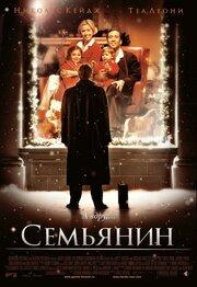 Смотреть онлайн Семьянин