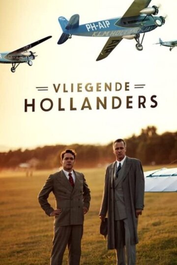 Летучие голландцы 2020 | МоеКино