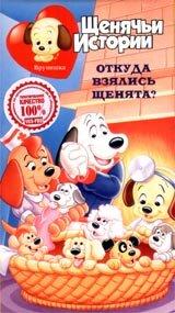 Щенячьи истории (1986)