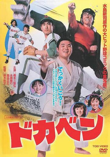Докабэн (1977)