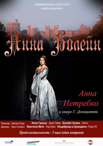Фильм Анна Болейн