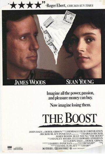 Допинг (1988)