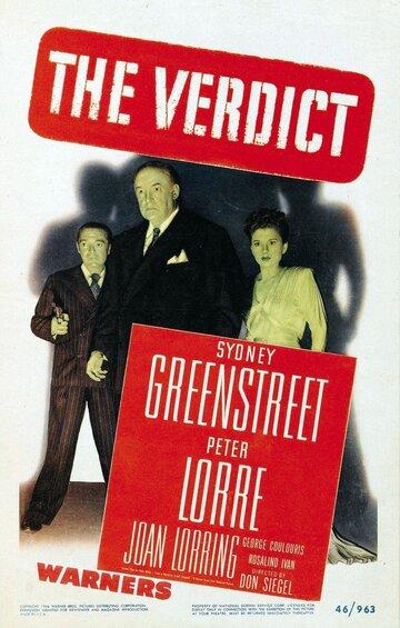 Вердикт (1946)
