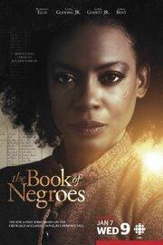 Книга рабов (2015)