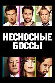 Несносные боссы (2011)