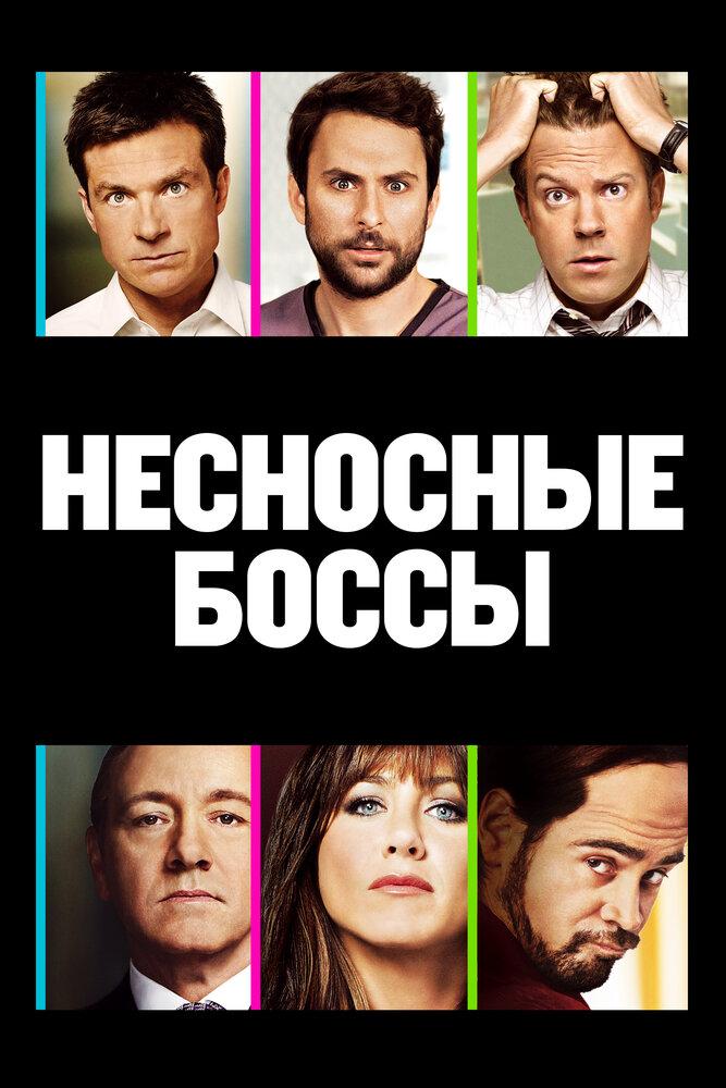 Несносные боссы/Horrible Bosses/DVDRip/2011