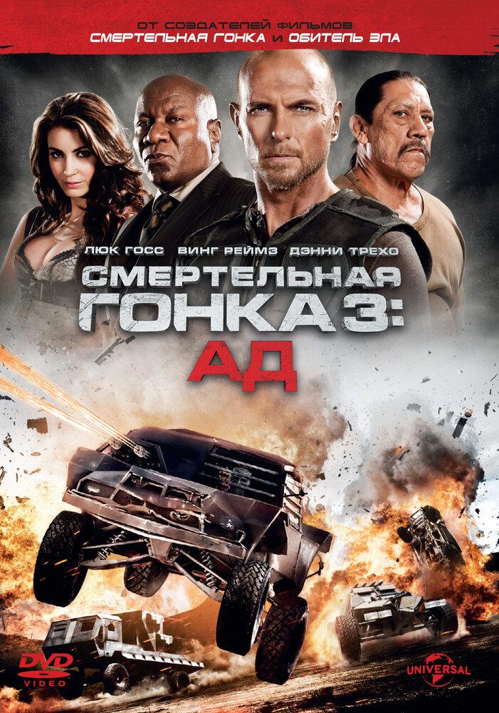 Смертельная гонка 3: Ад (2012) - смотреть онлайн