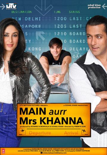 Мистер и миссис Кханна / Main Aurr Mrs Khanna (2009)
