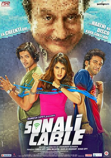 ��������� �������� ������ (Sonali Cable)