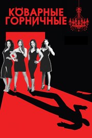Смотреть Коварные горничные (2 сезон) (2014) в HD качестве 720p