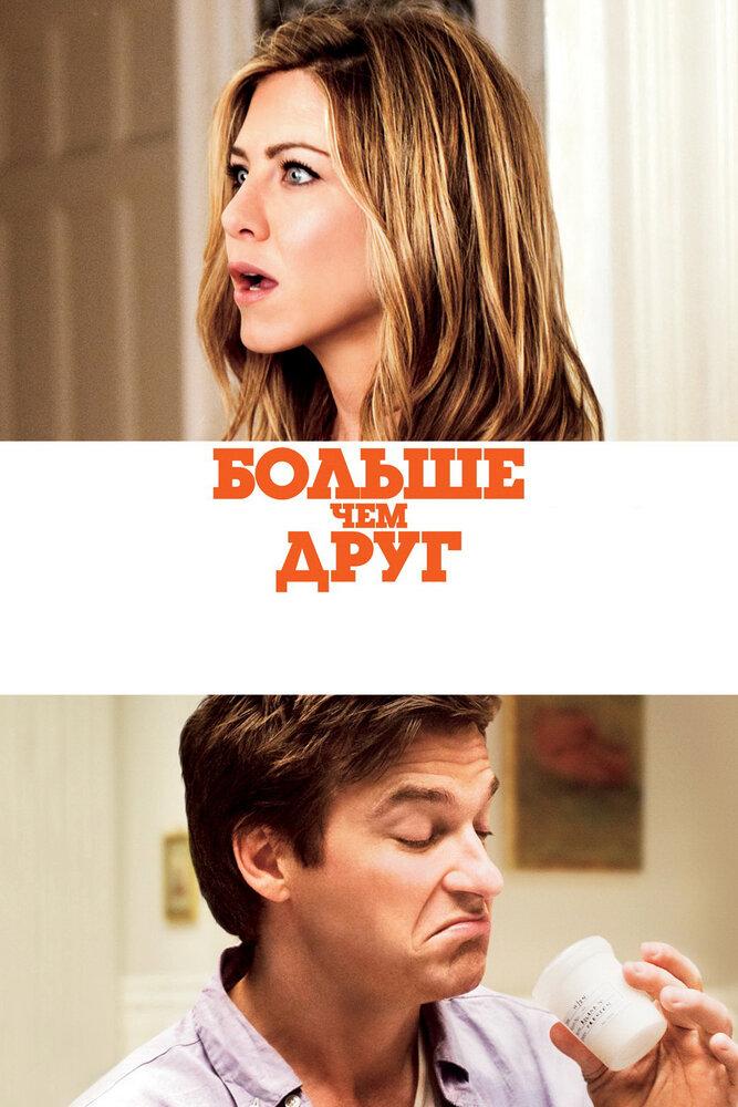 Больше, чем друг (2010) - смотреть онлайн