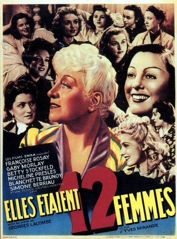 Их было 12 женщин (1940)