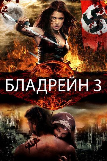 Бладрейн 3 (BloodRayne: The Third Reich)