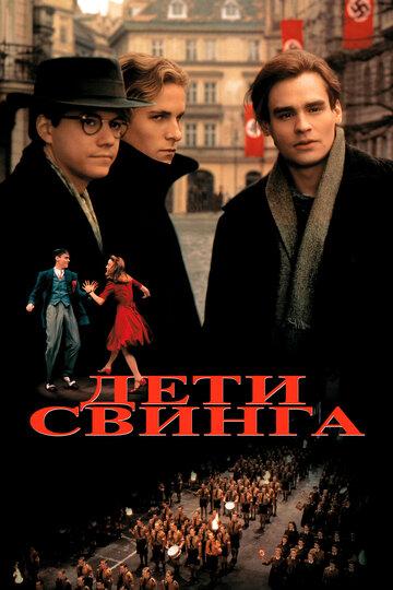 Постер к фильму Дети свинга (1993)