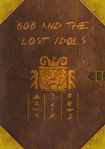 Боб и потерянные Идолы